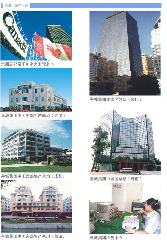平安彩票官网_皇城医疗仪器集团有限公司.jpg