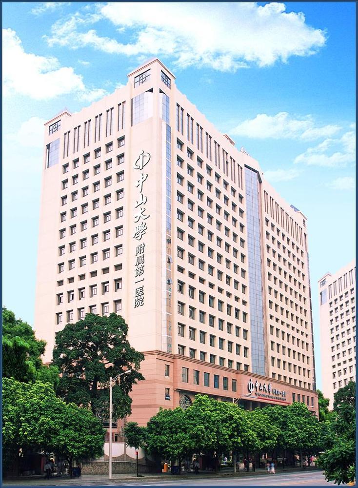 中山医科大学附属第一医院临床