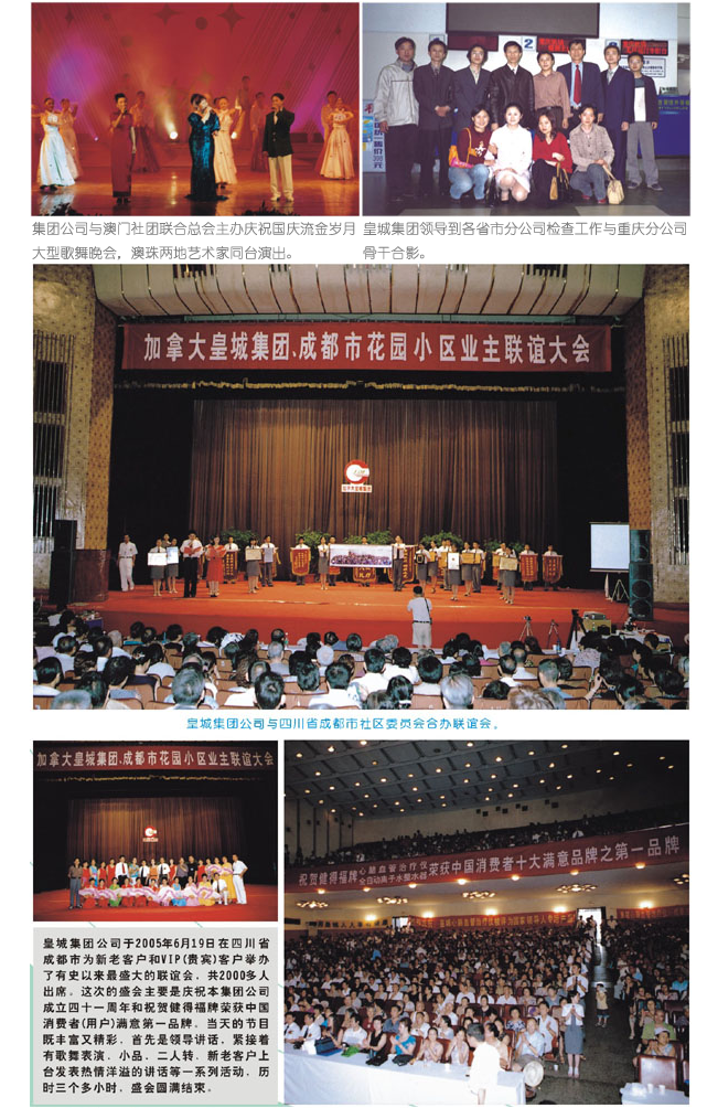 企业文化_皇城医疗仪器集团有限公司_副本_副本2.png