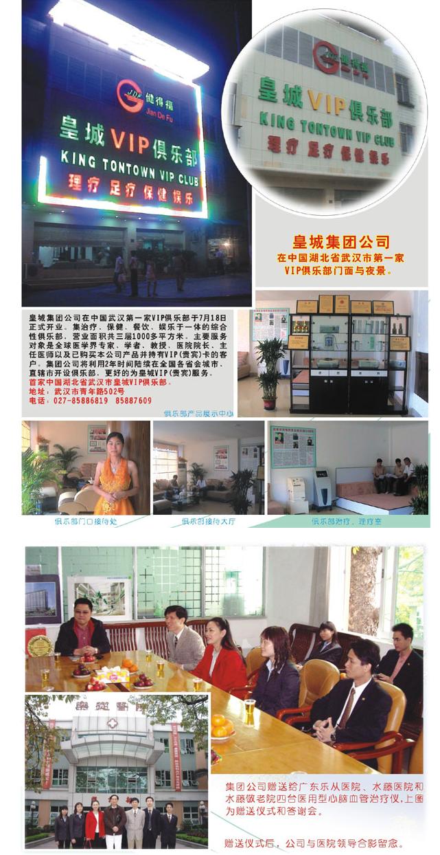 企业文化_皇城医疗仪器集团有限公司_副本_副本3.png