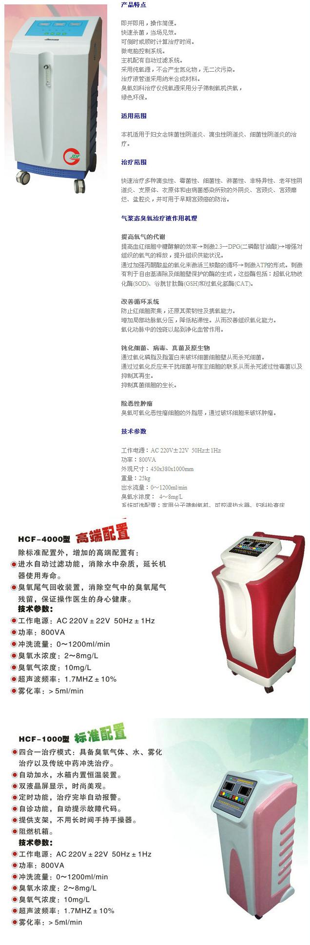 妇科臭氧治疗仪【医用】_皇城医疗仪器集团有限公司_副本.png
